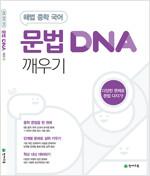 해법 중학 국어 문법 DNA 깨우기 (2020년)