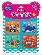 미니 깜찍 팝업북 세트 2 - 전4권