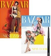바자 Bazaar Korea A형 2020.3 (표지 2종 중 랜덤) + 김재환 포토카드 3매