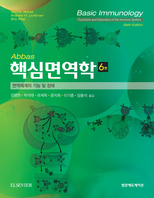 핵심면역학 : 면역체계의 기능 및 장애