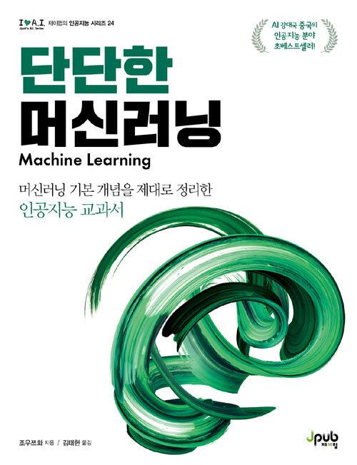 단단한 머신러닝 : 머신러닝 기본 개념을 제대로 정리한 인공지능 교과서