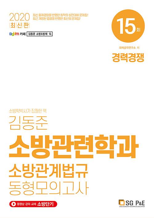 2020 김동준 소방관련학과 소방관계법규 동형모의고사 15회 (경채)