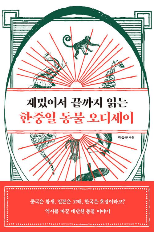 재밌어서 끝까지 읽는 한중일 동물 오디세이