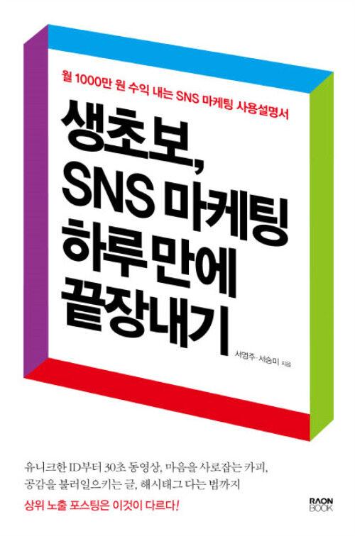 생초보, SNS 마케팅 하루 만에 끝장내기