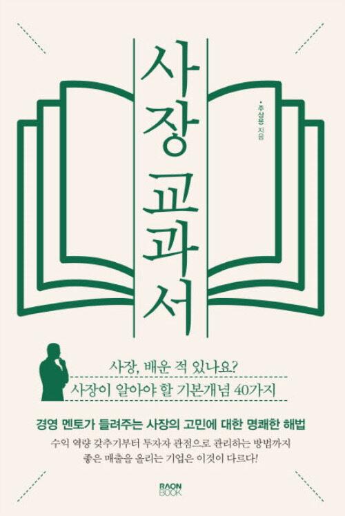 사장 교과서