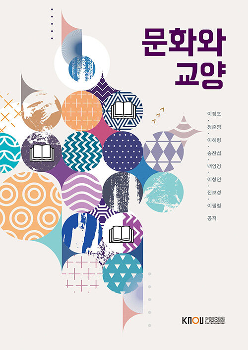 문화와 교양 (워크북 포함)