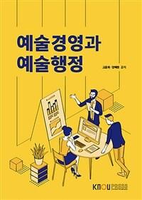 예술경영과 예술행정
