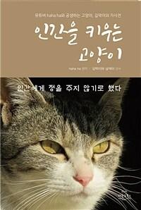 인간을 키우는 고양이 : 인간에게 정을 주지 않기로 했다