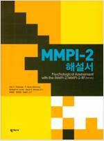 MMPI-2 해설서