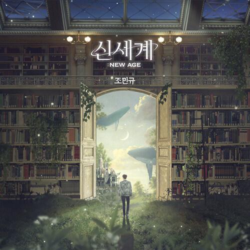 조민규 (포레스텔라) - 싱글앨범 신세계 : NEW AGE