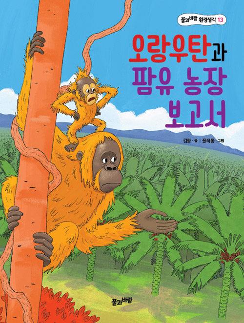 오랑우탄과 팜유 농장 보고서