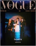 보그 Vogue Korea B형 2020.3 (표지 : 블랙핑크)