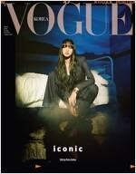 보그 Vogue Korea E형 2020.3 (표지 : 블랙핑크 리사)
