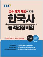 EBS 한국사 능력 검정시험 기본