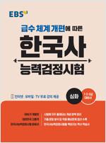 EBS 한국사 능력 검정시험 심화