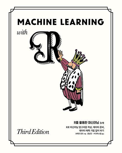 R을 활용한 머신러닝 3/e