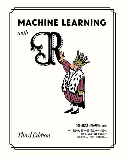 R을 활용한 머신러닝 : R로 머신러닝 알고리즘 작성, 데이터 준비, 데이터 예측 기법 깊이 파기