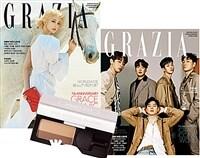 그라치아 A형 GRAZIA Korea 2020.3 (표지 2종 중 랜덤)