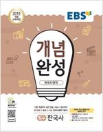 EBS 개념완성 한국사영역 필수 한국사 (2020년)