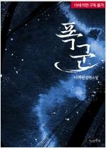 [합본] 폭군 (전2권/완결)