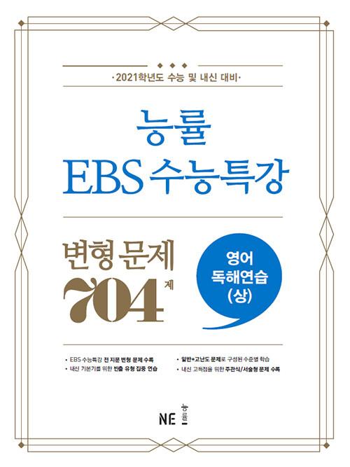 능률 EBS 수능특강 변형 문제 704제 영어독해연습 (상) (2020년)