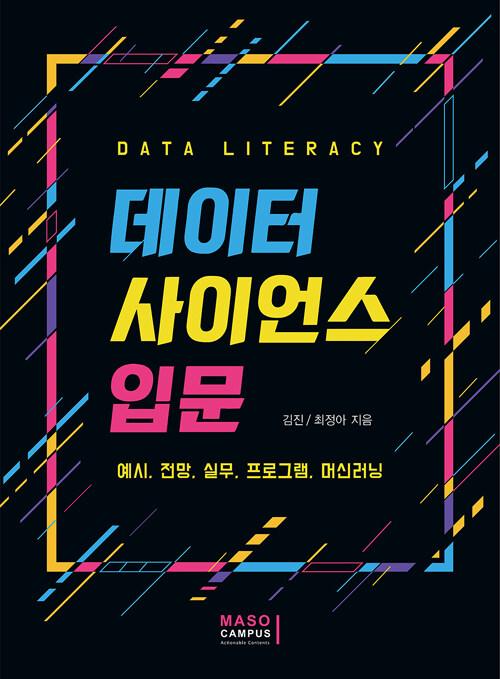 데이터 사이언스 입문 : data literacy : 예시, 전망, 실무, 프로그램, 머신러닝