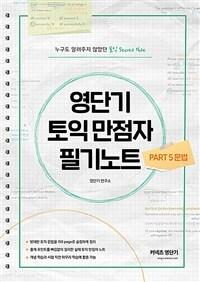 영단기 토익 만점자 필기노트 PART 5 문법