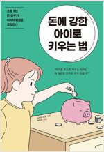 돈에 강한 아이로 키우는 법 : 초등 6년 돈 공부가 아이의 평생을 결정한다