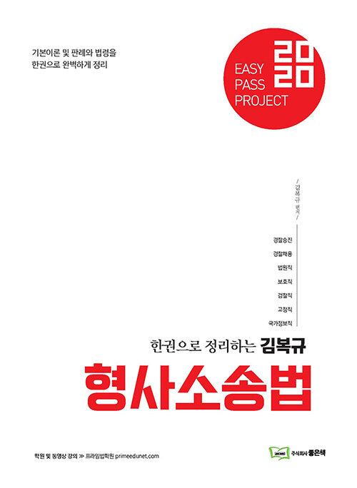 2020 Easy Pass 김복규 형사소송법