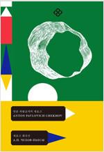 체호프 희곡선 (을유세계문학전집 리커버 에디션 한정판)