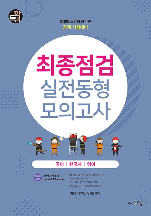 2020 소방직 공채 시험대비 최종점검 실전동형 모의고사 (국어, 한국사, 영어)