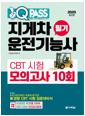 [eBook] 원큐패스 지게차운전기능사 필기 CBT 시험 모의고사 10회 (2020 최신판)