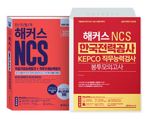 [세트] 2020 단기 합격 해커스 NCS 직업기초능력평가 + 직무수행능력평가 + 해커스 NCS 한국전력공사 KEPCO  직무능력검사 봉투모의고사 - 전2권