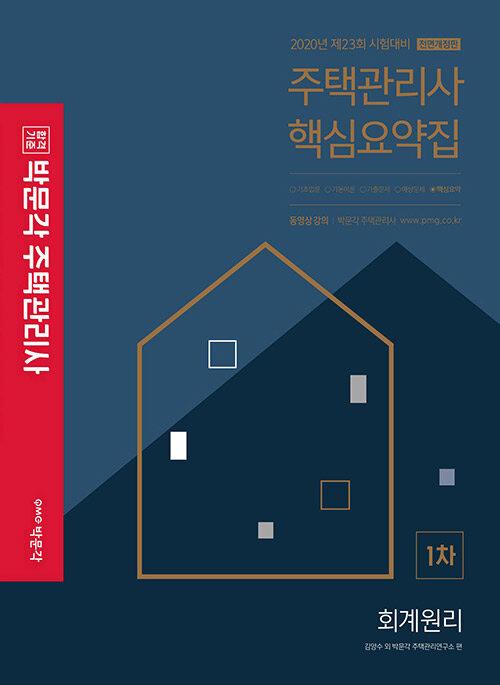 2020 박문각 주택관리사 핵심요약집 1차 회계원리