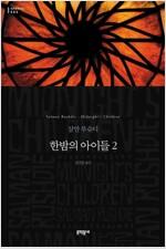 한밤의 아이들 2 - 세계문학전집 080