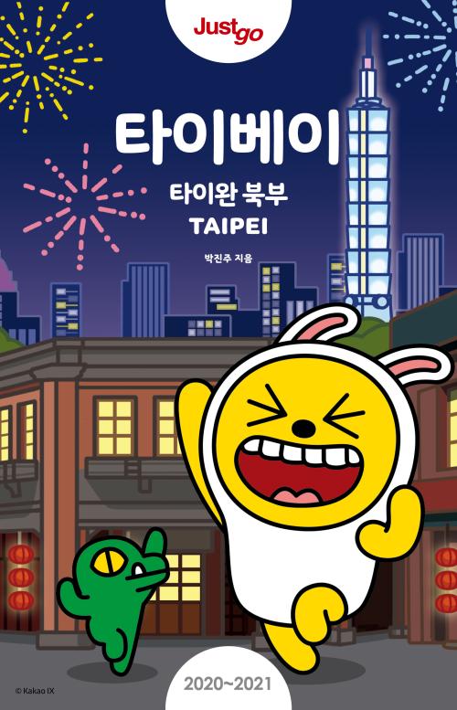 저스트고 타이베이 (2020~2021년 최신개정판) : 카카오프렌즈 스페셜 에디션