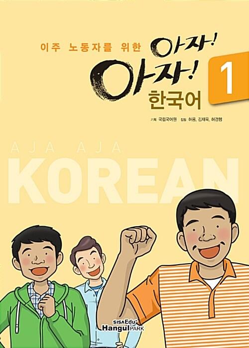 아자아자 한국어 1