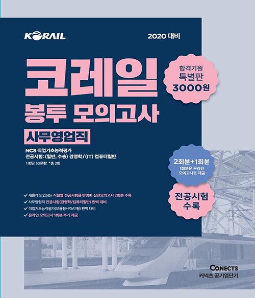 2020 공기업단기 NCS 코레일 봉투 모의고사 특별판 (사무영업직)