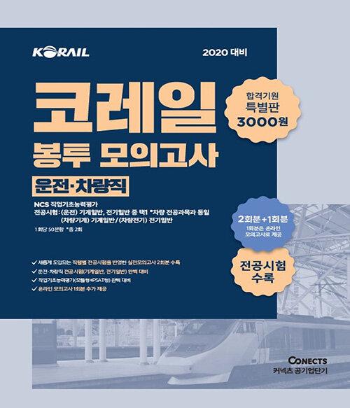 2020 공기업단기 NCS 코레일 봉투 모의고사 특별판 (운전.차량직)