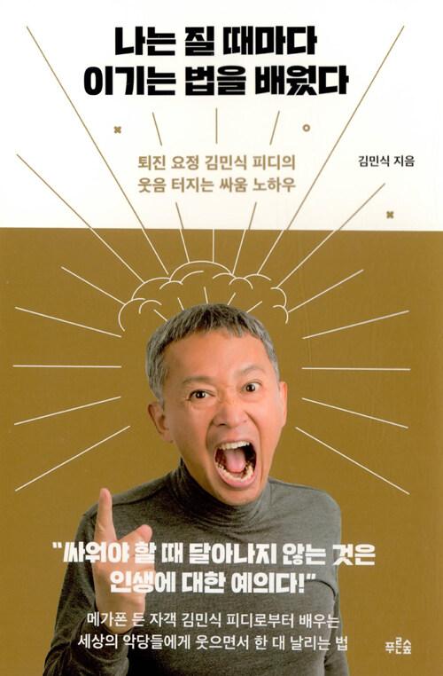 나는 질 때마다 이기는 법을 배웠다 : 퇴진 요정 김민식 피디의 웃음 터지는 싸움 노하우