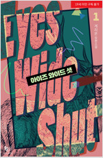 [BL] 아이즈 와이드 셧(Eyes Wide Shut) 1