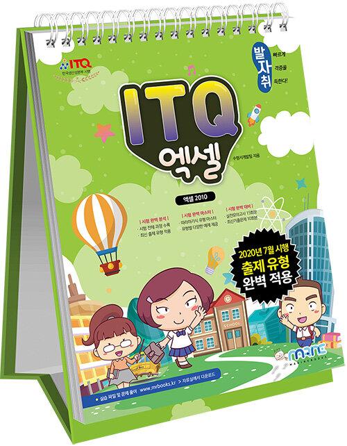 발자취 ITQ 엑셀 2010 (스프링)
