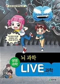 Live 과학 생명과학 39 : 뇌 과학