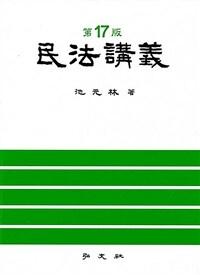 民法講義 / 第17版