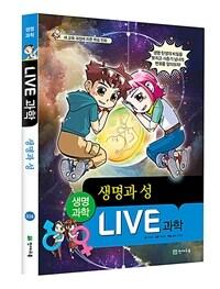 Live 과학 생명과학 38 : 생명과 성