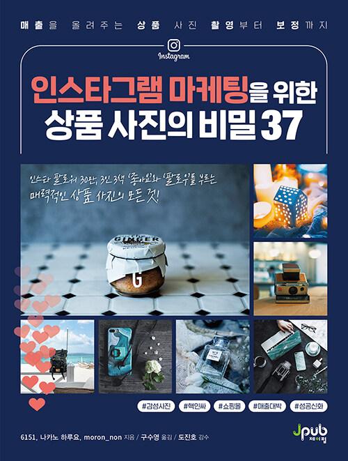 인스타그램 마케팅을 위한 상품 사진의 비밀 37