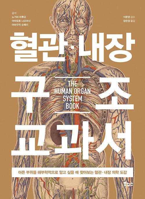 혈관·내장 구조 교과서