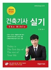 2020 건축기사 실기 The bible