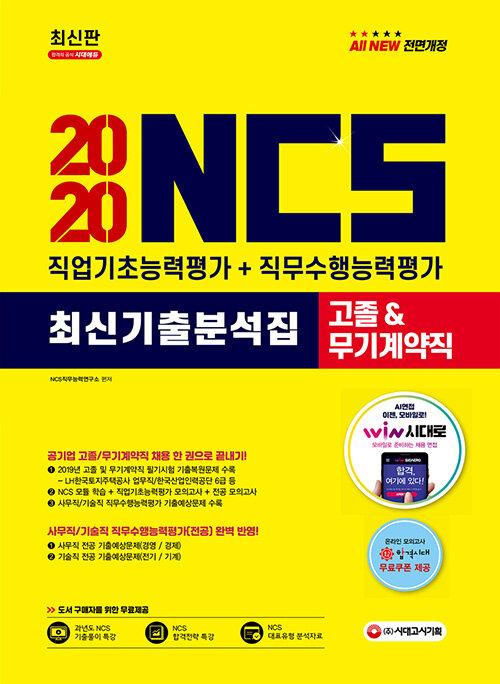 2020 NCS 최신기출분석집 직업기초능력평가 + 직무수행능력평가 고졸 & 무기계약직 채용