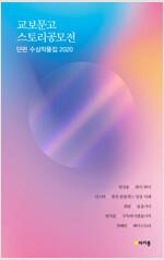 2020 교보문고 스토리공모전 : 단편 수상작품집
